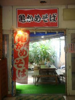 2010年10月 沖縄ステイ 007.jpg